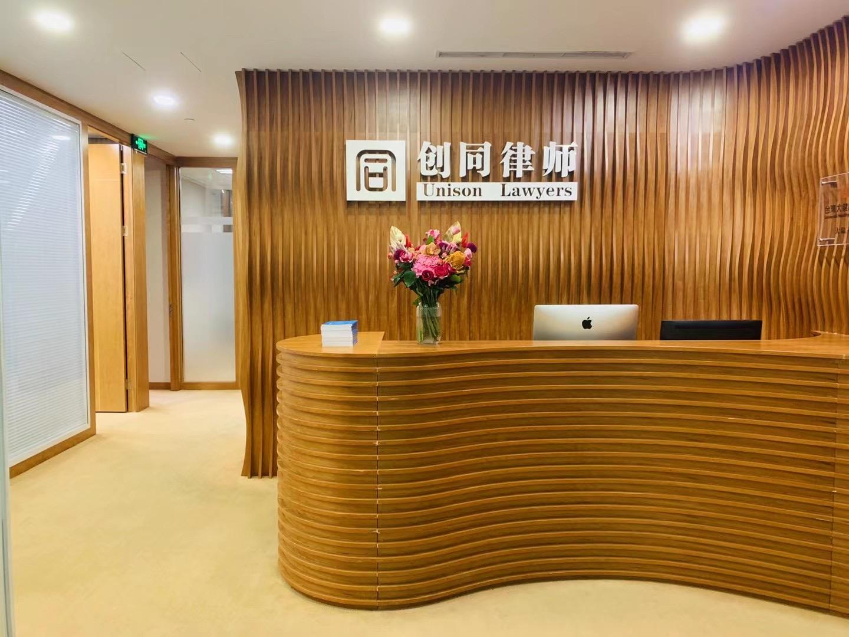 """创同所中标 """"信达上海份公司法律顾问"""" .."""
